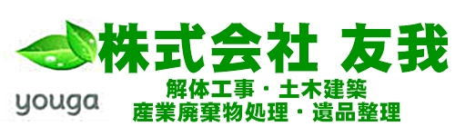 友我(解体・土木建築・産業廃棄物処理・遺品整理)